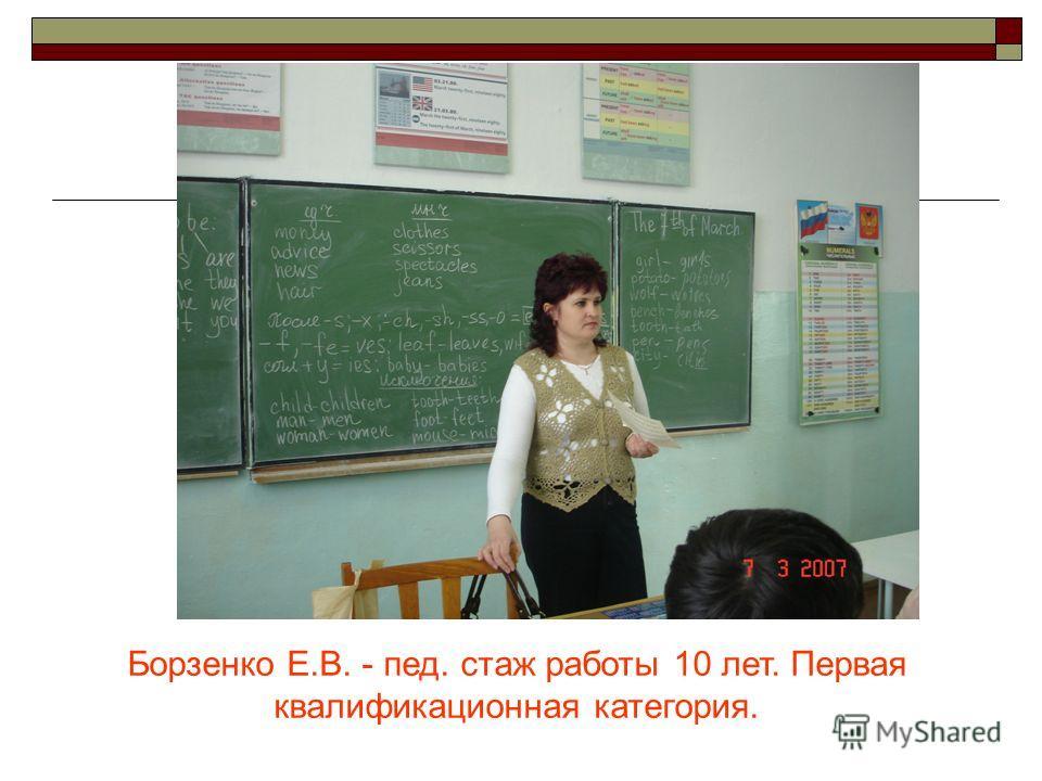Борзенко Е.В. - пед. стаж работы 10 лет. Первая квалификационная категория.