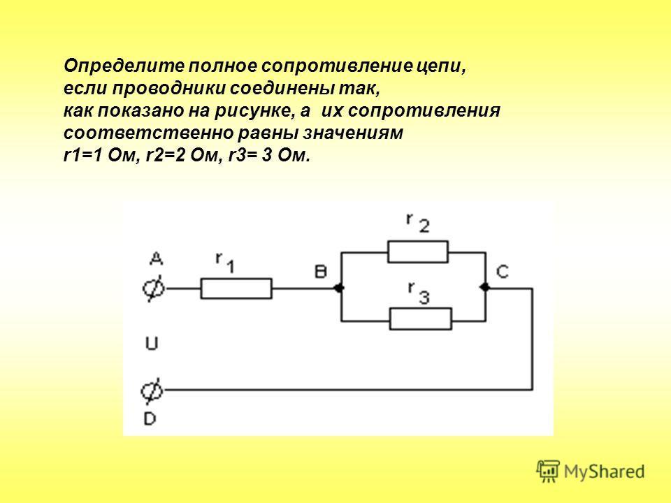 Определите полное сопротивление цепи, если проводники соединены так, как показано на рисунке, а их сопротивления соответственно равны значениям r1=1 Ом, r2=2 Ом, r3= 3 Ом.