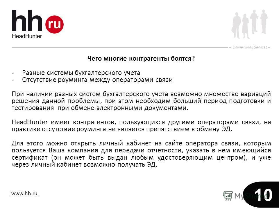 www.hh.ru Online Hiring Services 10 Чего многие контрагенты боятся? -Разные системы бухгалтерского учета -Отсутствие роуминга между операторами связи При наличии разных систем бухгалтерского учета возможно множество вариаций решения данной проблемы,