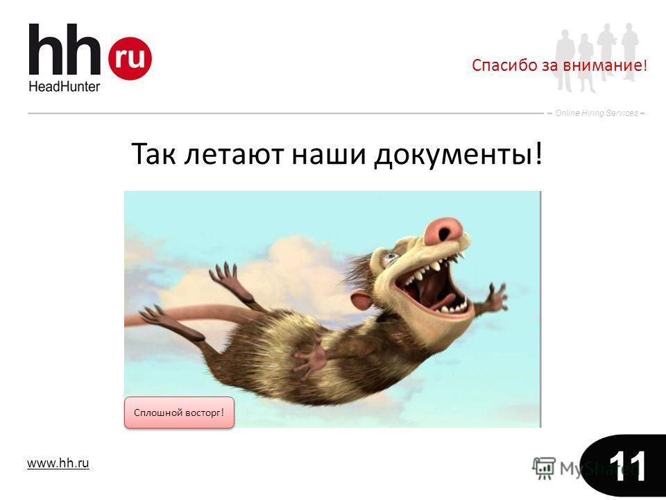 www.hh.ru Online Hiring Services 11 Так летают наши документы! Спасибо за внимание ! Сплошной восторг!