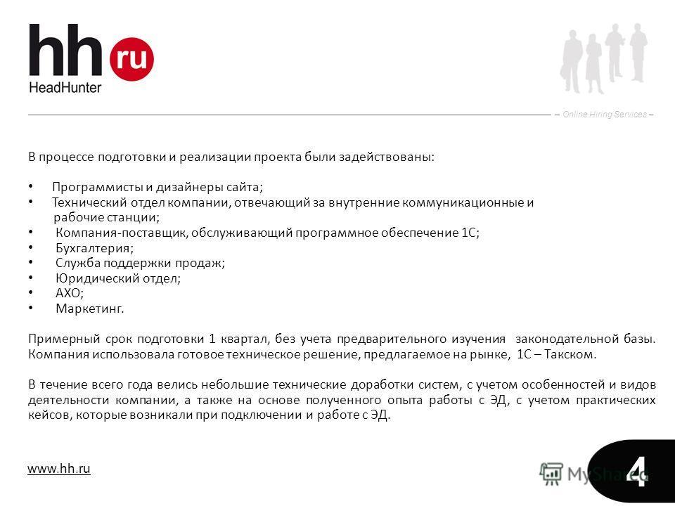 www.hh.ru Online Hiring Services 4 В процессе подготовки и реализации проекта были задействованы: Программисты и дизайнеры сайта; Технический отдел компании, отвечающий за внутренние коммуникационные и рабочие станции; Компания-поставщик, обслуживающ