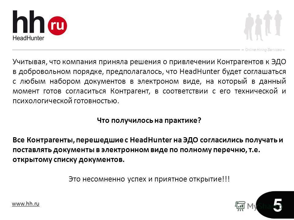 www.hh.ru Online Hiring Services 5 Учитывая, что компания приняла решения о привлечении Контрагентов к ЭДО в добровольном порядке, предполагалось, что HeadHunter будет соглашаться с любым набором документов в электроном виде, на который в данный моме