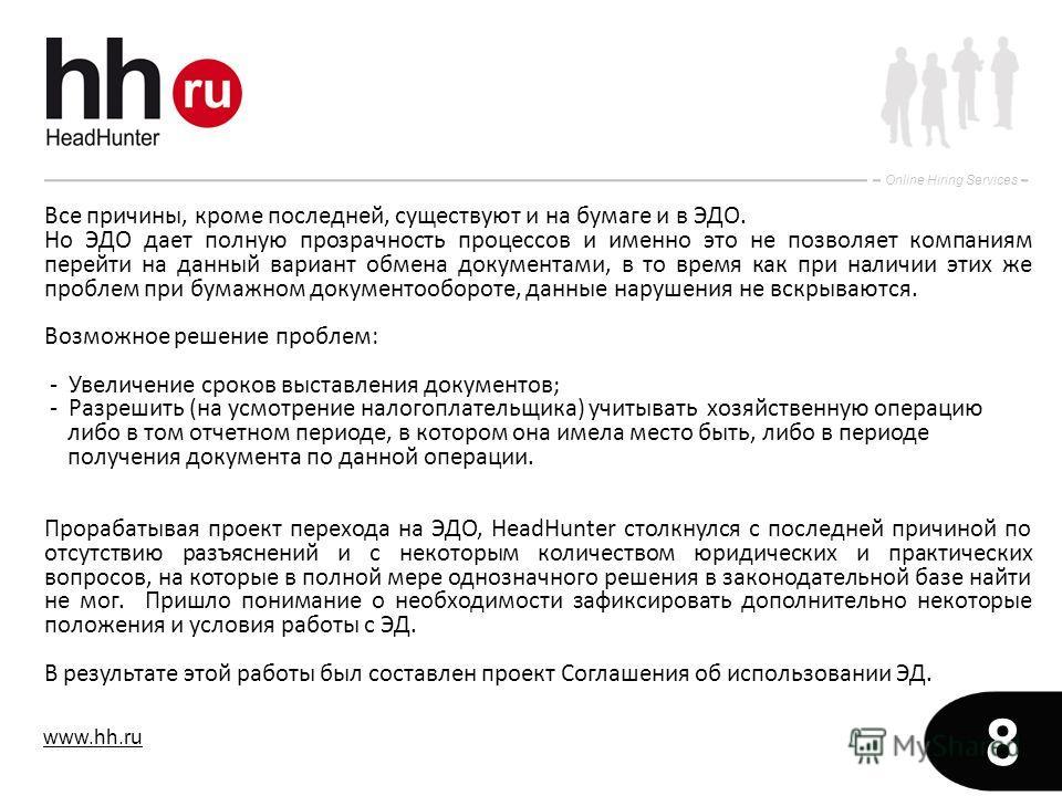 www.hh.ru Online Hiring Services 8 Все причины, кроме последней, существуют и на бумаге и в ЭДО. Но ЭДО дает полную прозрачность процессов и именно это не позволяет компаниям перейти на данный вариант обмена документами, в то время как при наличии эт