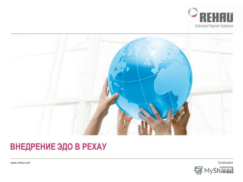 Construction Automotive Industry www.rehau.com ВНЕДРЕНИЕ ЭДО В РЕХАУ