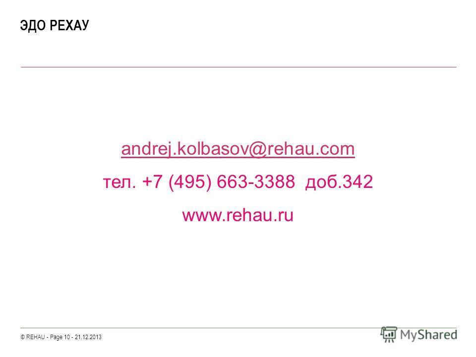 © REHAU - Page 10 - 21.12.2013 ЭДО РЕХАУ andrej.kolbasov@rehau.com тел. +7 (495) 663-3388 доб.342 www.rehau.ru