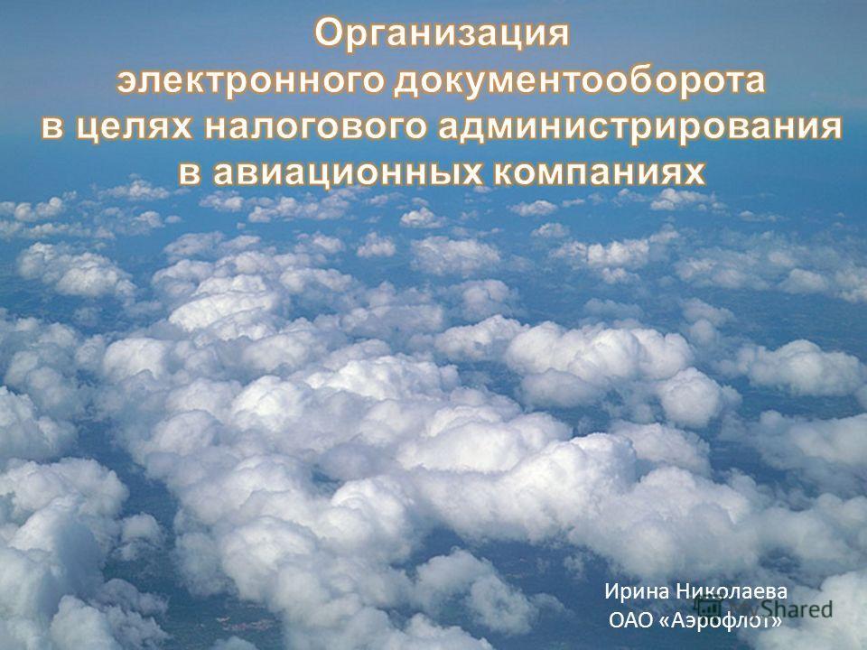 Ирина Николаева ОАО «Аэрофлот»