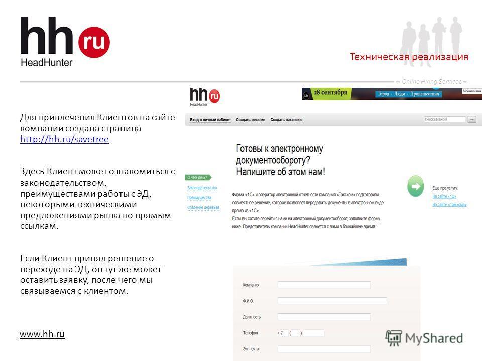 www.hh.ru Online Hiring Services 12 Для привлечения Клиентов на сайте компании создана страница http://hh.ru/savetree http://hh.ru/savetree Здесь Клиент может ознакомиться с законодательством, преимуществами работы с ЭД, некоторыми техническими предл