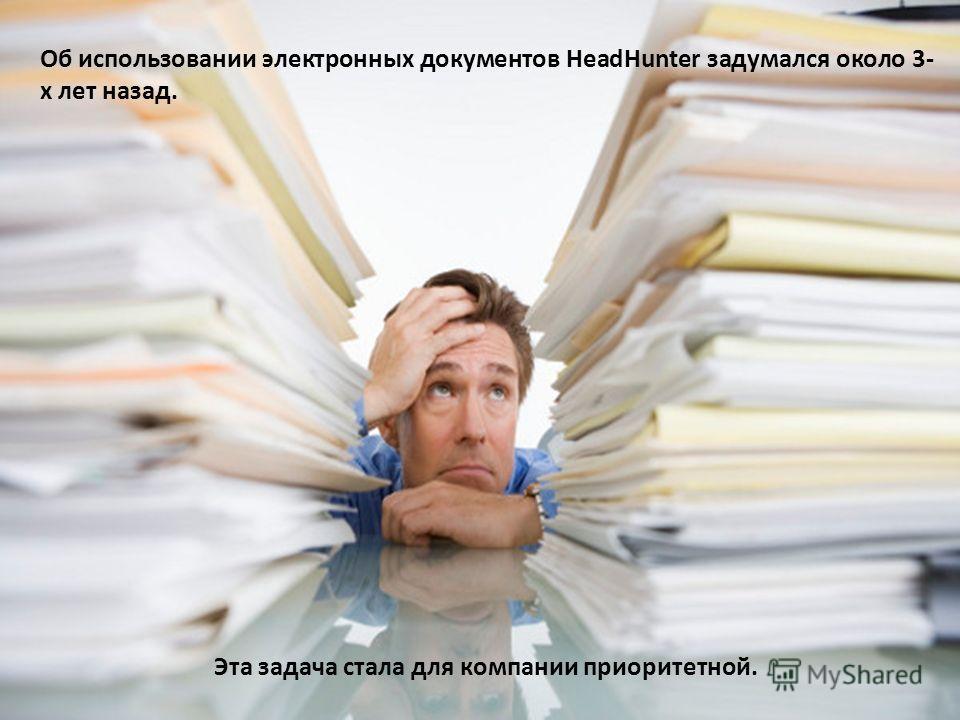 www.hh.ru Online Hiring Services 3 Об использовании электронных документов HeadHunter задумался около 3- х лет назад. Эта задача стала для компании приоритетной.