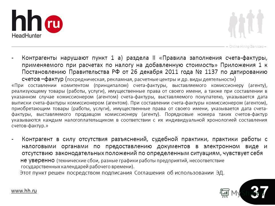 www.hh.ru Online Hiring Services 37 -Контрагенты нарушают пункт 1 а) раздела II «Правила заполнения счета-фактуры, применяемого при расчетах по налогу на добавленную стоимость» Приложения 1 к Постановлению Правительства РФ от 26 декабря 2011 года 113