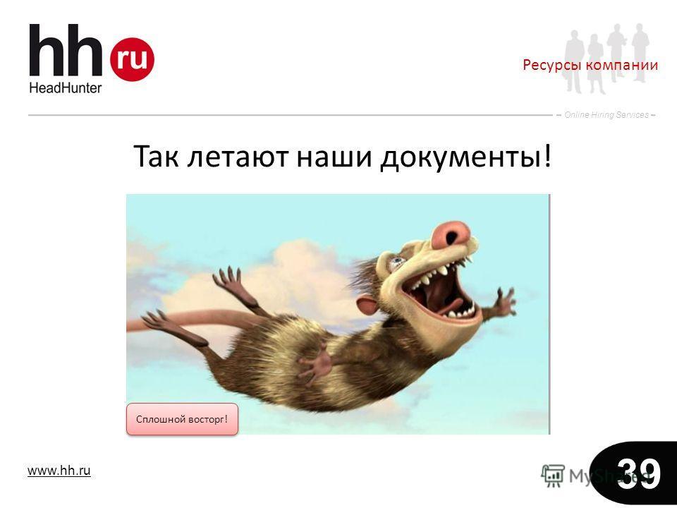 www.hh.ru Online Hiring Services 39 Так летают наши документы! Ресурсы компании Сплошной восторг!