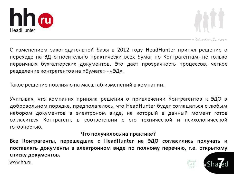 www.hh.ru Online Hiring Services 7 С изменением законодательной базы в 2012 году HeadHunter принял решение о переходе на ЭД относительно практически всех бумаг по Контрагентам, не только первичных бухгалтерских документов. Это дает прозрачность проце
