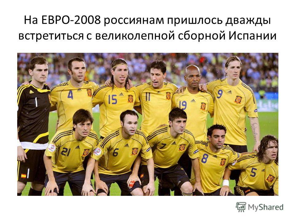 На ЕВРО-2008 россиянам пришлось дважды встретиться с великолепной сборной Испании