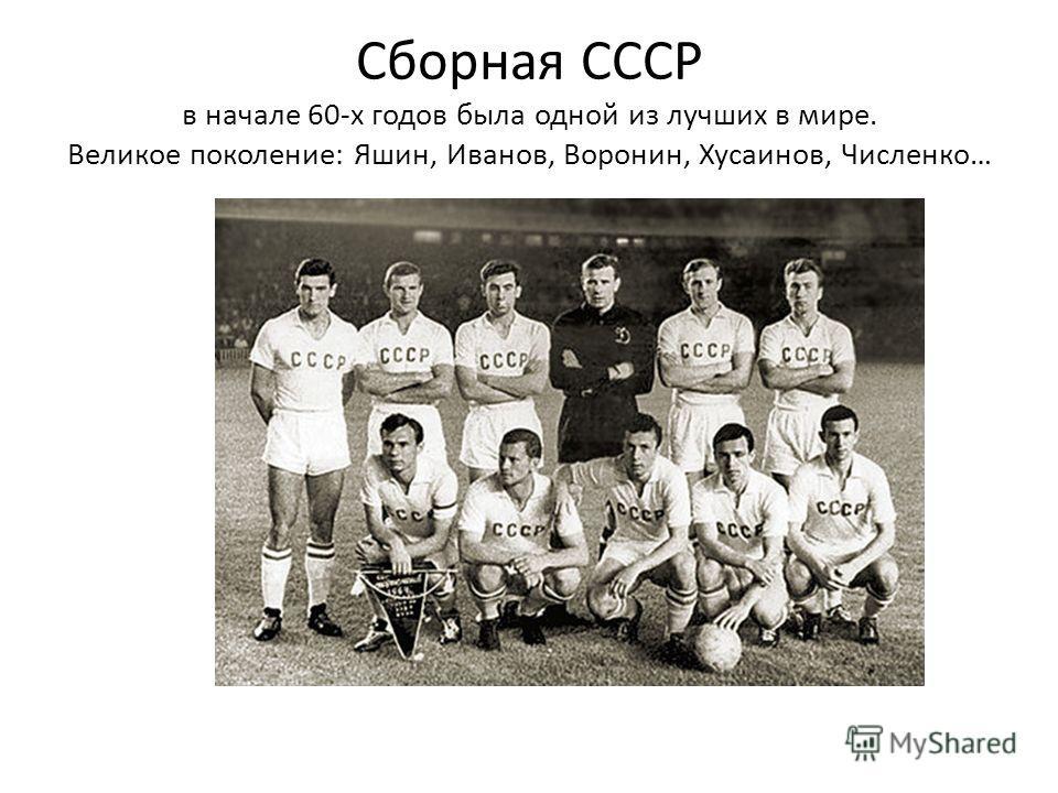 Сборная СССР в начале 60-х годов была одной из лучших в мире. Великое поколение: Яшин, Иванов, Воронин, Хусаинов, Численко…