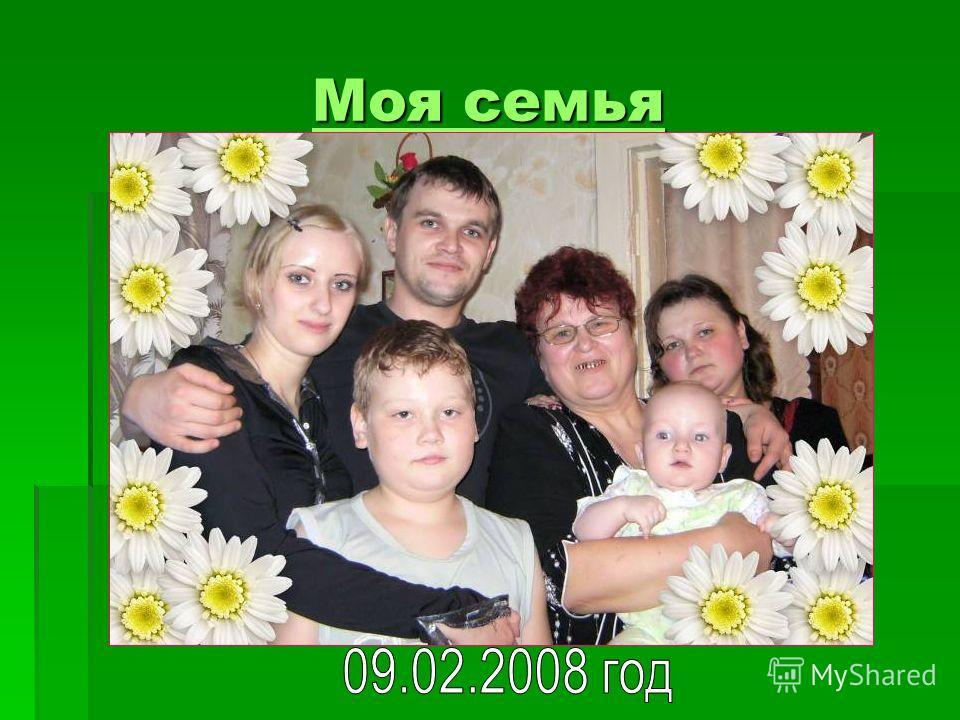 Моя семья Моя семья