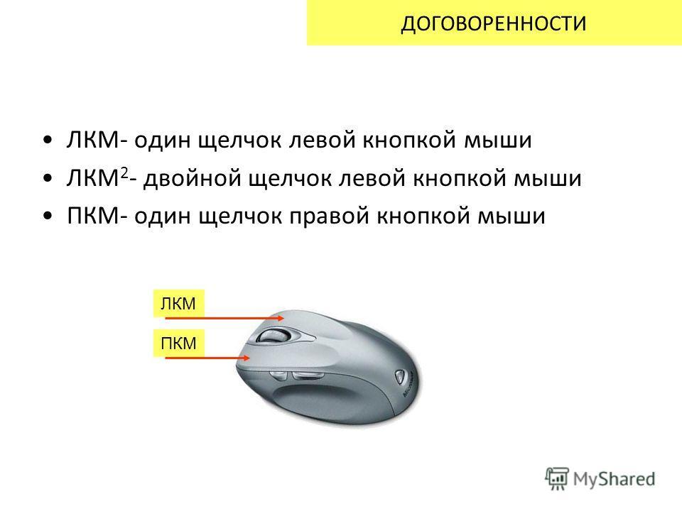 ЛКМ- один щелчок левой кнопкой мыши ЛКМ 2 - двойной щелчок левой кнопкой мыши ПКМ- один щелчок правой кнопкой мыши ЛКМ ПКМ ДОГОВОРЕННОСТИ
