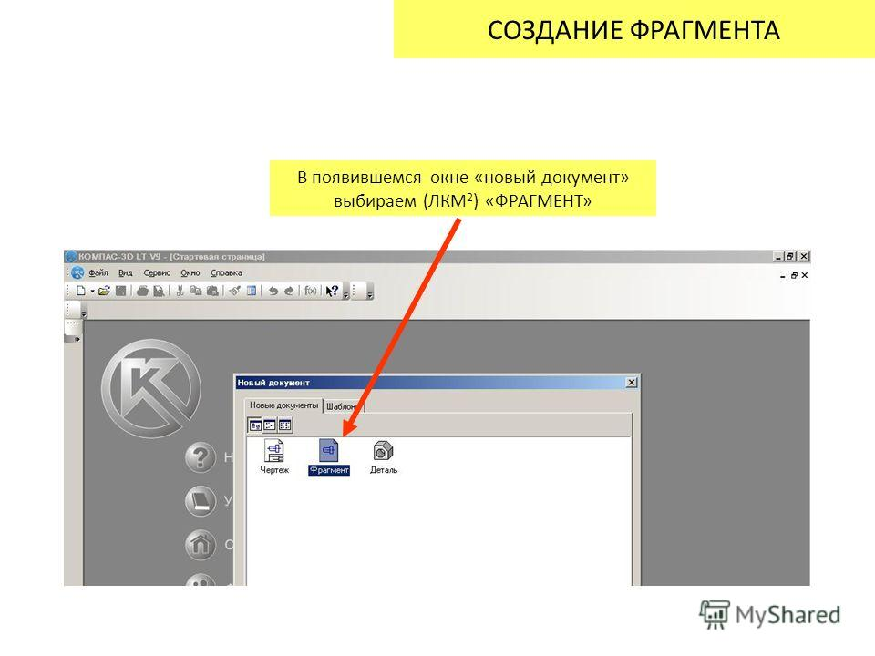 В появившемся окне «новый документ» выбираем (ЛКМ 2 ) «ФРАГМЕНТ» СОЗДАНИЕ ФРАГМЕНТА