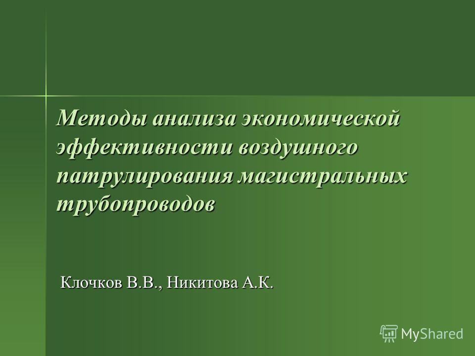 Методы анализа экономической эффективности воздушного патрулирования магистральных трубопроводов Клочков В.В., Никитова А.К.