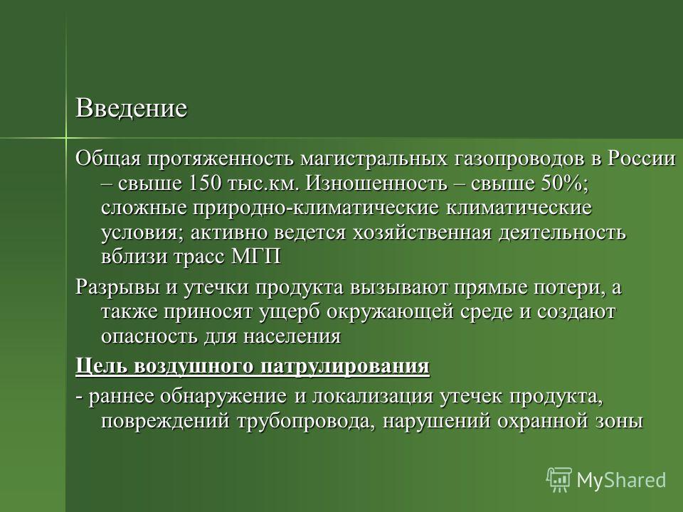 Общая протяженность магистральных газопроводов в России – свыше 150 тыс.км. Изношенность – свыше 50%; сложные природно-климатические климатические условия; активно ведется хозяйственная деятельность вблизи трасс МГП Разрывы и утечки продукта вызывают