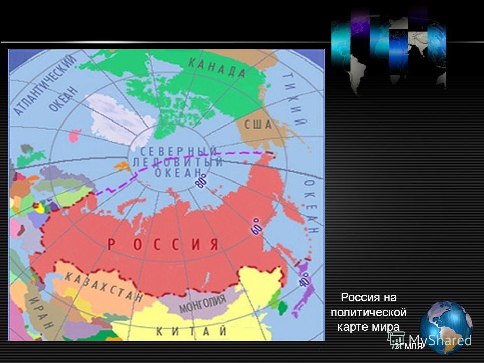 Сухопутные границы РОССИИ Россия имеет самое наибольшее в мире число стран –соседей, так как на суше граничит с 14 государствами ЗЕМЛЯ