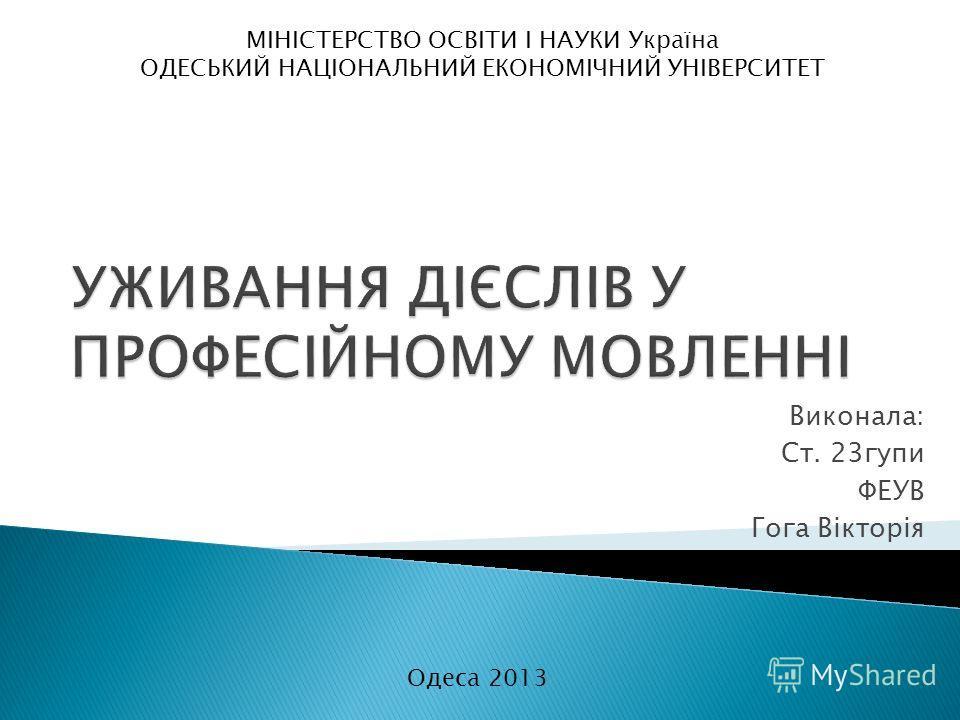Виконала: Ст. 23гупи ФЕУВ Гога Вікторія МІНІСТЕРСТВО ОСВІТИ І НАУКИ Україна ОДЕСЬКИЙ НАЦІОНАЛЬНИЙ ЕКОНОМІЧНИЙ УНІВЕРСИТЕТ Одеса 2013