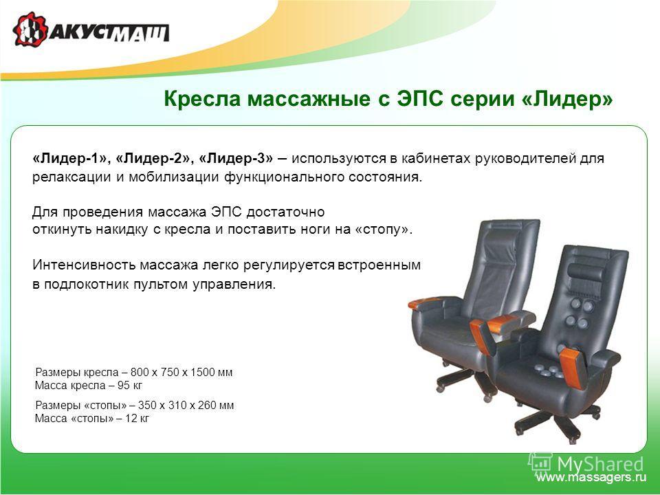 www.massagers.ru Кресла массажные с ЭПС серии «Лидер» «Лидер-1», «Лидер-2», «Лидер-3» – используются в кабинетах руководителей для релаксации и мобилизации функционального состояния. Для проведения массажа ЭПС достаточно откинуть накидку с кресла и п