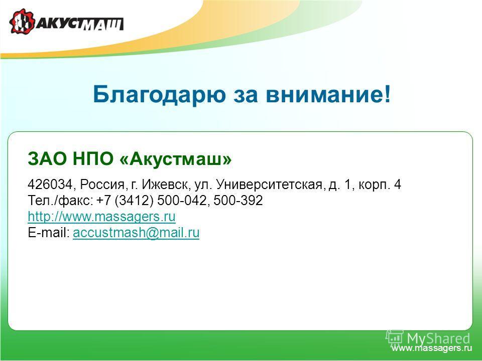 www.massagers.ru Благодарю за внимание! ЗАО НПО «Акустмаш» 426034, Россия, г. Ижевск, ул. Университетская, д. 1, корп. 4 Тел./факс: +7 (3412) 500-042, 500-392 http://www.massagers.ru Е-mail: accustmash@mail.ruaccustmash@mail.ru