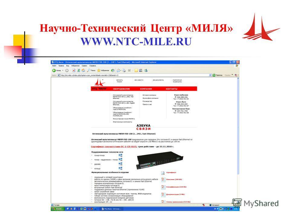 Научно-Технический Центр «МИЛЯ» WWW.NTC-MILE.RU