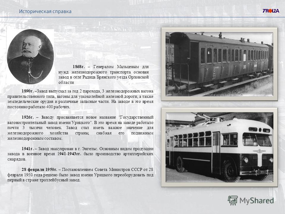 1890г. –Завод выпускал за год 2 парохода, 3 железнодорожных вагона правительственного типа, вагоны для узкоколейной железной дороги, а также земледельческие орудия и различные запасные части. На заводе в это время постоянно работало 400 рабочих. 1926