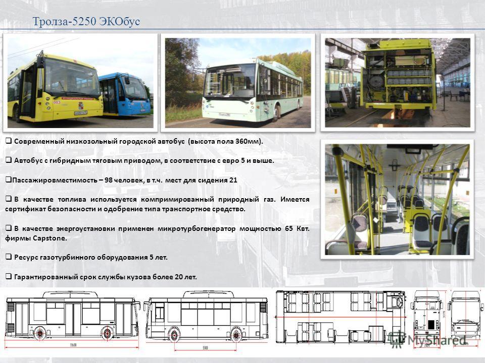 Современный низкозольный городской автобус (высота пола 360мм). Автобус с гибридным тяговым приводом, в соответствие с евро 5 и выше. Пассажировместимость – 98 человек, в т.ч. мест для сидения 21 В качестве топлива используется компримированный приро