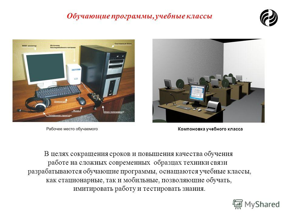 Оснащение на примере Т-90. Наименование оборудованияКомандирская машина Линейная машина Радиостанция Р-168-25У-2 + + Антенна Р-168 БШДА + + Блок антенных фильтров Р-168 БАФ-25У + + Радиостанция Р-168-100КБТ + - Антенна АШ-4 + - Радиостанция Р-168-МРА