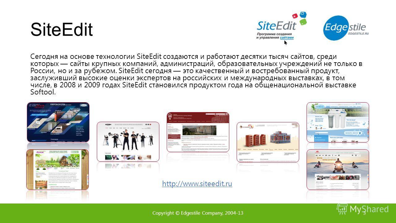 SiteEdit Сегодня на основе технологии SiteEdit создаются и работают десятки тысяч сайтов, среди которых сайты крупных компаний, администраций, образовательных учреждений не только в России, но и за рубежом. SiteEdit сегодня это качественный и востреб