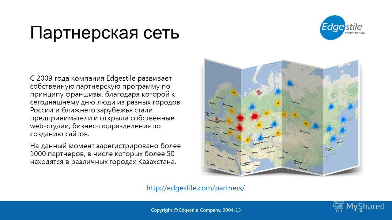 Партнерская сеть С 2009 года компания Edgestile развивает собственную партнёрскую программу по принципу франшизы, благодаря которой к сегодняшнему дню люди из разных городов России и ближнего зарубежья стали предприниматели и открыли собственные web-