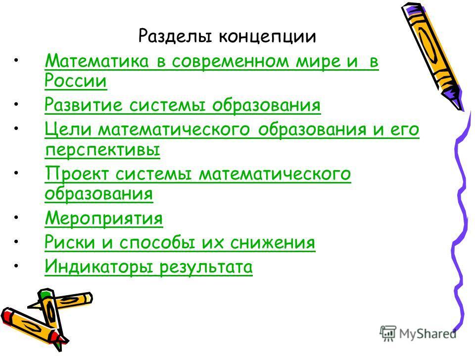 Разделы концепции Математика в современном мире и в РоссииМатематика в современном мире и в России Развитие системы образования Цели математического образования и его перспективыЦели математического образования и его перспективы Проект системы матема