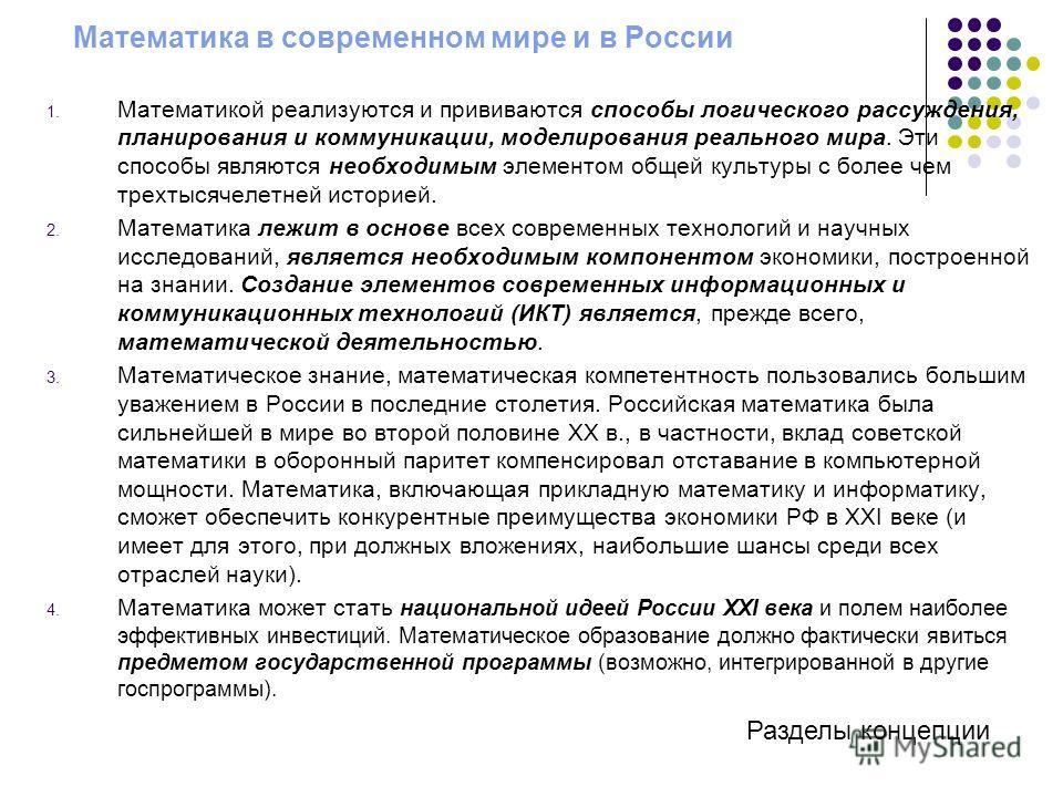 Математика в современном мире и в России 1. Математикой реализуются и прививаются способы логического рассуждения, планирования и коммуникации, моделирования реального мира. Эти способы являются необходимым элементом общей культуры с более чем трехты