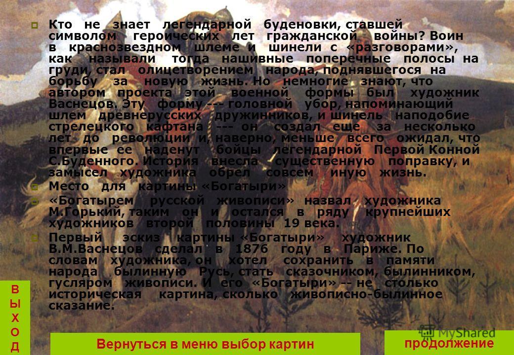 Кто не знает легендарной буденовки, ставшей символом героических лет гражданской войны? Воин в краснозвездном шлеме и шинели с «разговорами», как называли тогда нашивные поперечные полосы на груди, стал олицетворением народа, поднявшегося на борьбу з