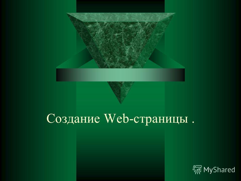 Создание Web-страницы.