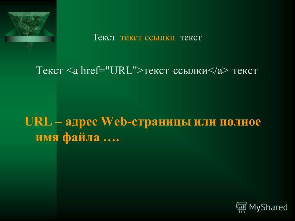 Текст текст ссылки текст URL – адрес Web-страницы или полное имя файла …. Текст текст ссылки текст