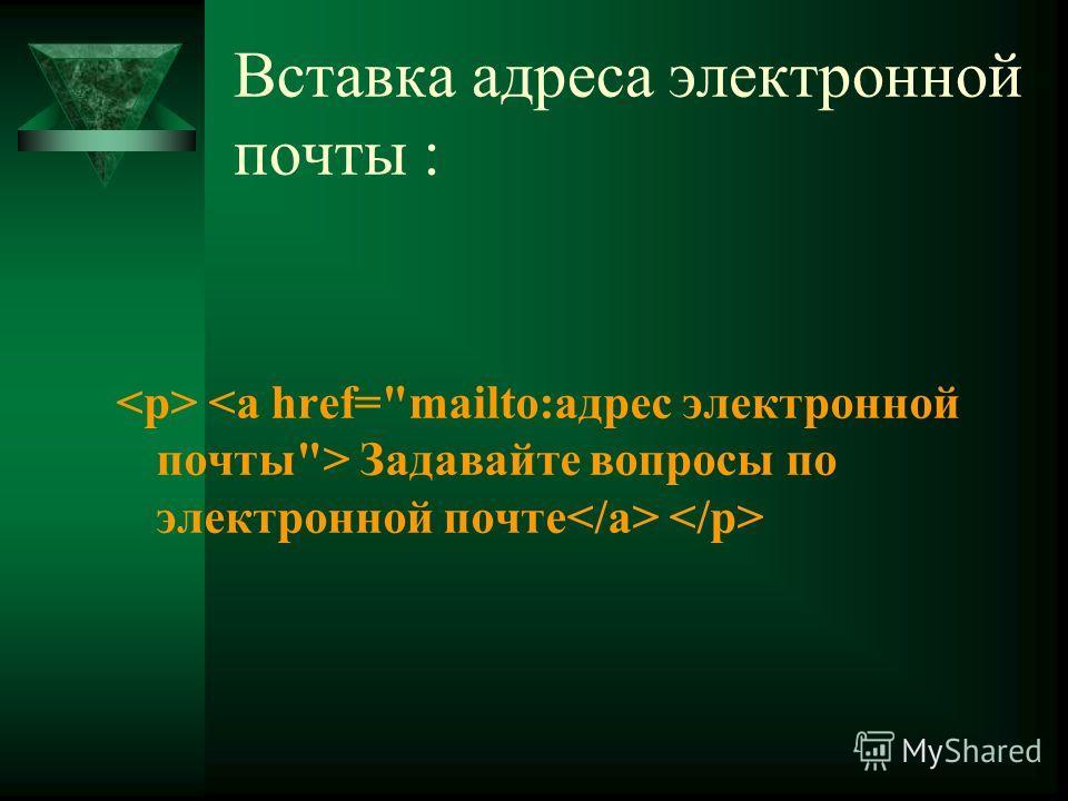 Вставка адреса электронной почты : Задавайте вопросы по электронной почте