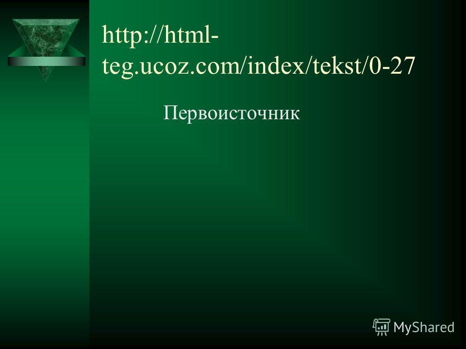 http://html- teg.ucoz.com/index/tekst/0-27 Первоисточник
