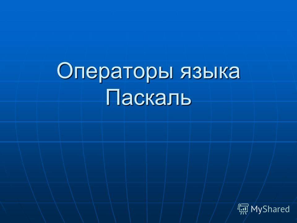 Операторы языка Паскаль