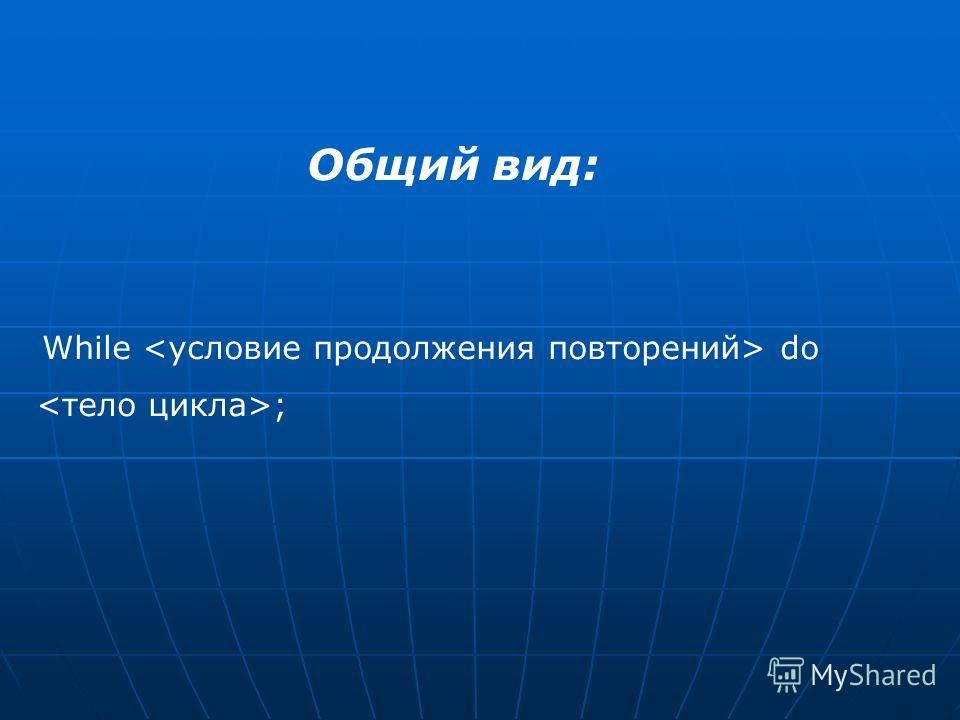 While do ; Общий вид: