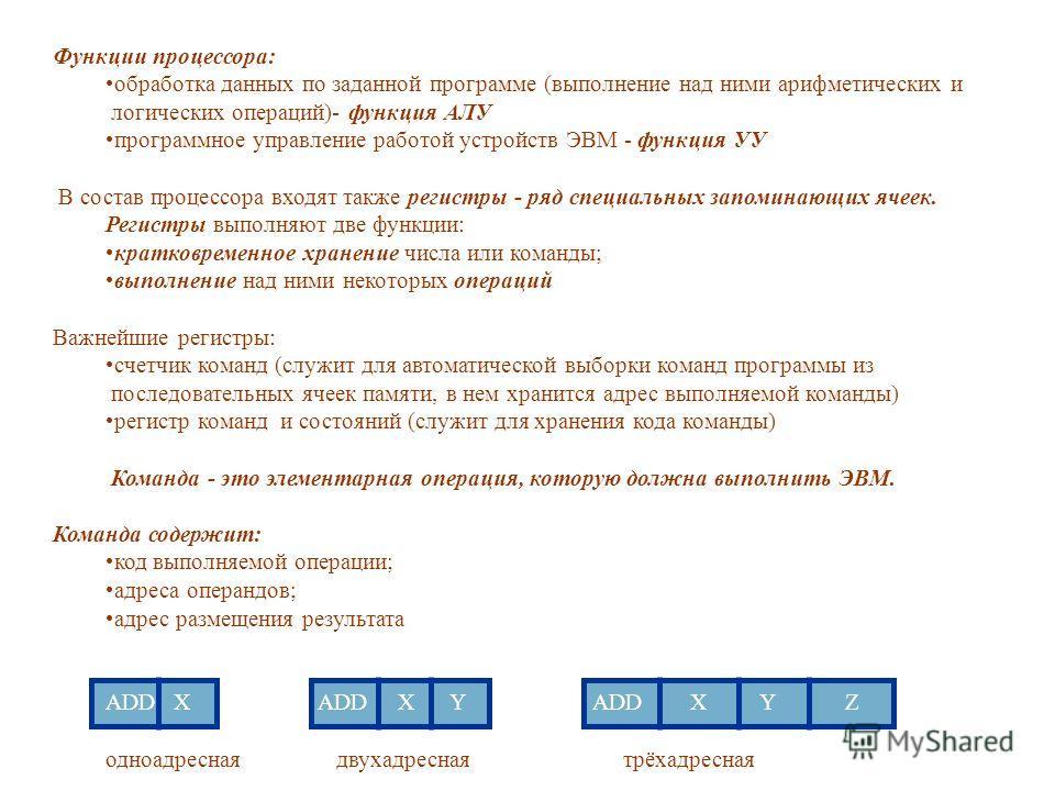 Функции процессора: обработка данных по заданной программе (выполнение над ними арифметических и логических операций)- функция АЛУ программное управление работой устройств ЭВМ - функция УУ В состав процессора входят также регистры - ряд специальных з