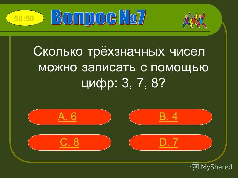 Сколько трёхзначных чисел можно записать с помощью цифр: 3, 7, 8? А. 6В. 4 С. 8D. 7 50:50