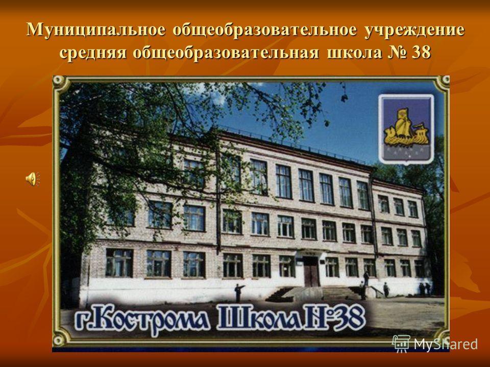 Муниципальное общеобразовательное учреждение средняя общеобразовательная школа 38