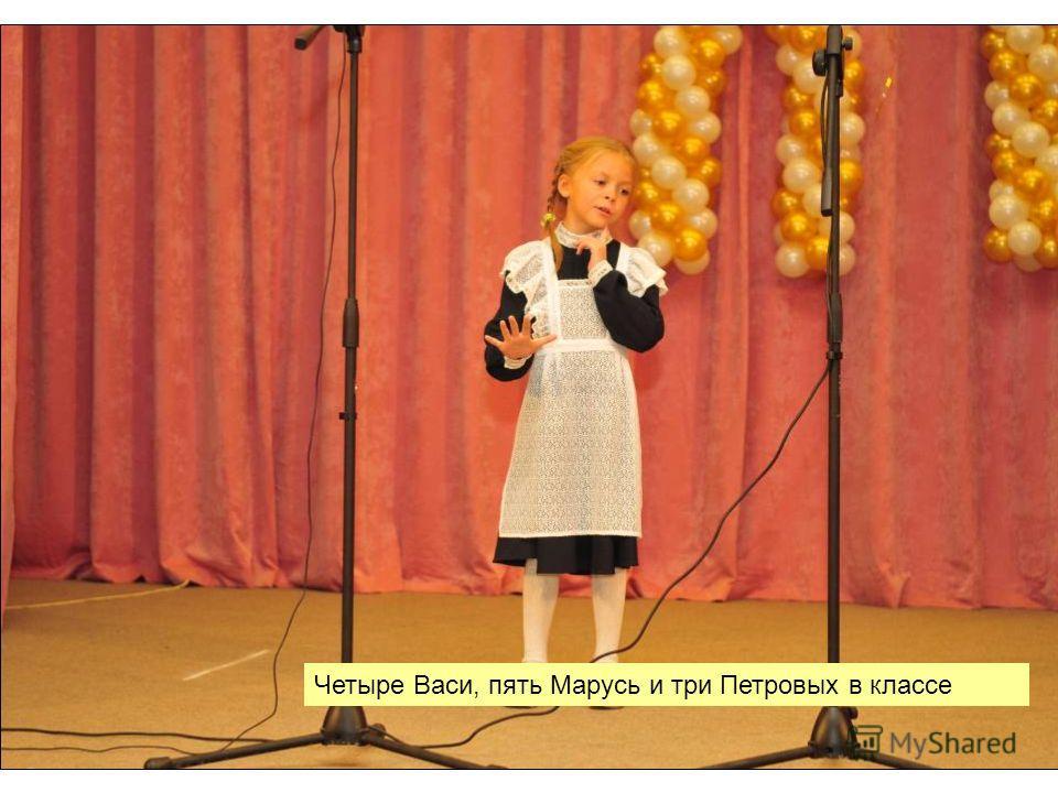 Четыре Васи, пять Марусь и три Петровых в классе