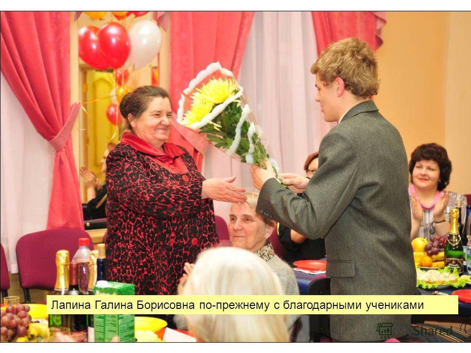 Лапина Галина Борисовна по-прежнему с благодарными учениками