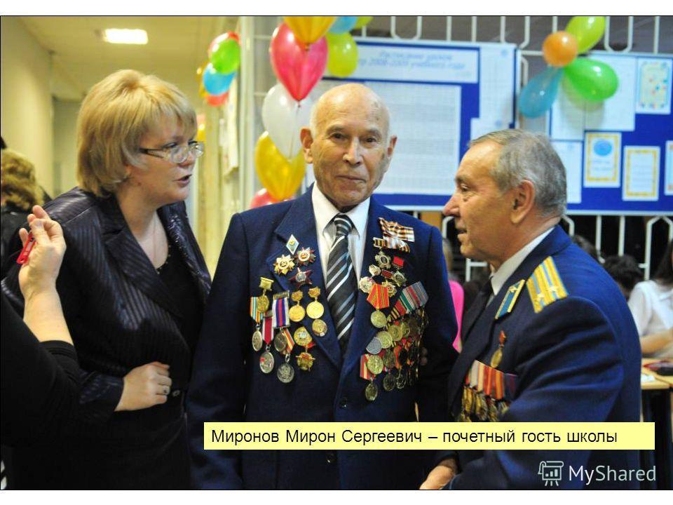 Миронов Мирон Сергеевич – почетный гость школы