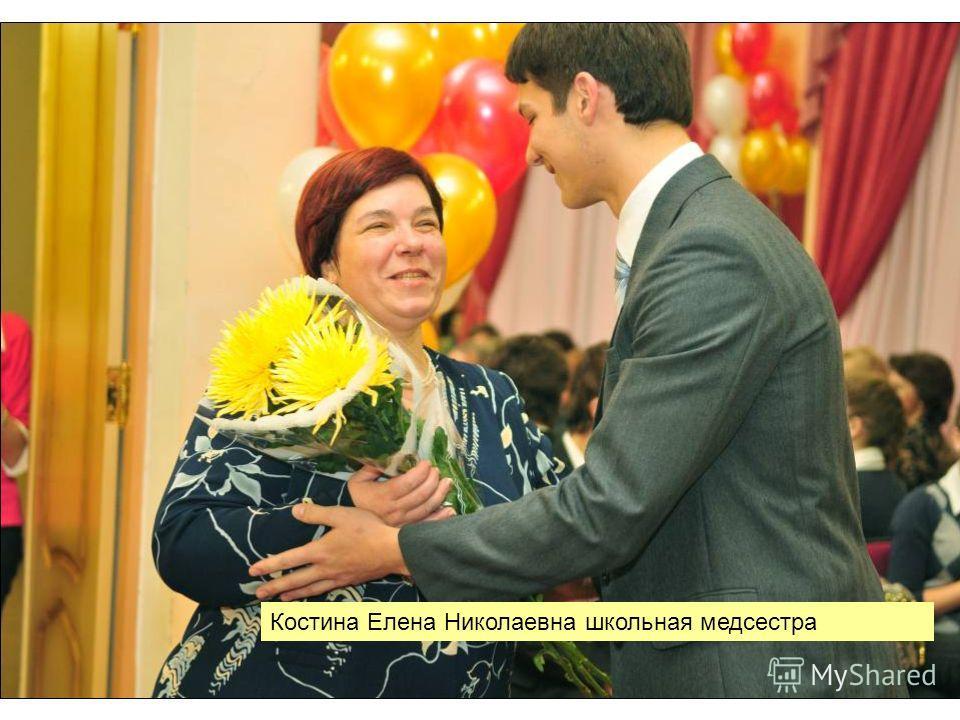 Костина Елена Николаевна школьная медсестра