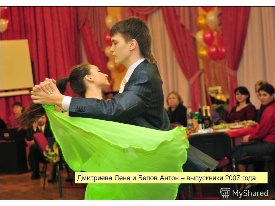 Дмитриева Лена и Белов Антон – выпускники 2007 года