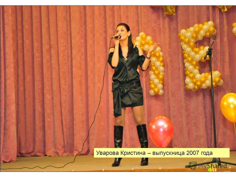 Уварова Кристина – выпускница 2007 года